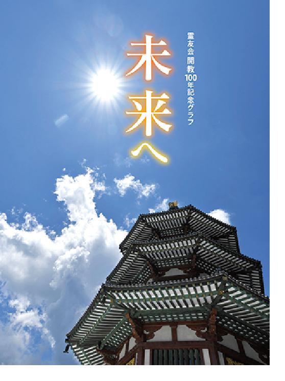 霊友会『開教100年』を記念して発行された『未来へ』。