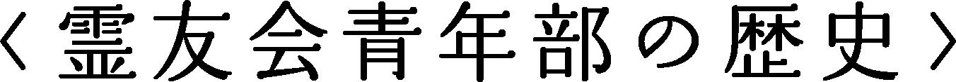 〈霊友会青年部の歴史〉