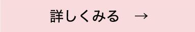 詳しくみる →