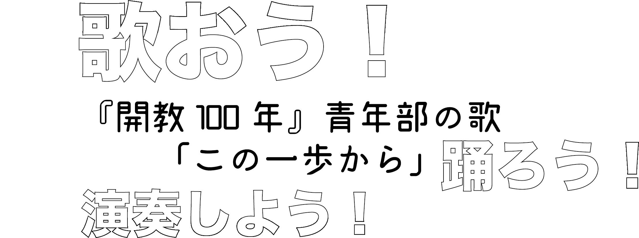 歌おう!『開教100年』青年部の歌「この一歩から」踊ろう!演奏しよう!